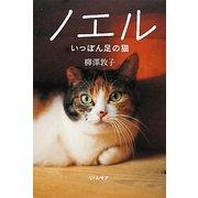 ノエル―いっぽん足の猫 [単行本]