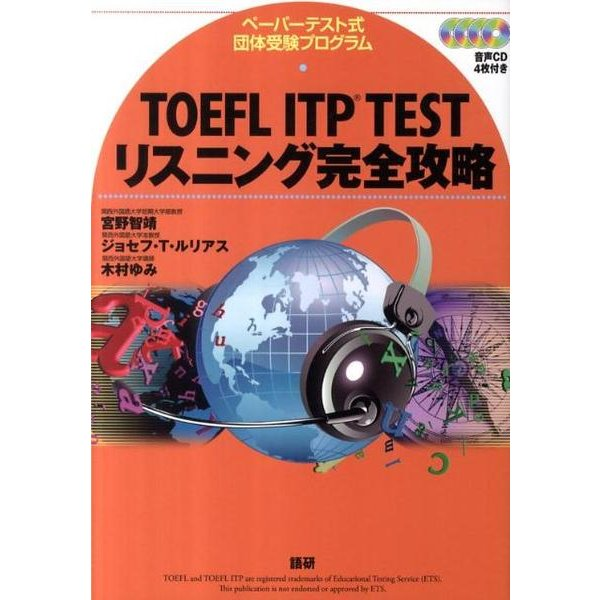 TOEFL ITP TESTリスニング完全攻略 [単行本]
