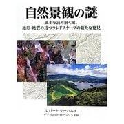 自然景観の謎(HOW TO READシリーズ) [単行本]