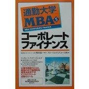 通勤大学MBA〈5〉コーポレートファイナンス(通勤大学文庫) [新書]