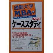 通勤大学MBA〈8〉Q&Aケーススタディ(通勤大学文庫) [新書]