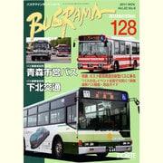 バスラマインターナショナル 128(2011NOV.) [全集叢書]