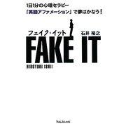 フェイク・イット―1日1分の心理セラピー「英語アファメーション」で夢はかなう! [単行本]