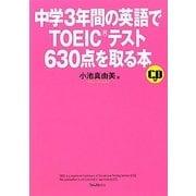 中学3年間の英語でTOEICテスト630点を取る本 第2版 [単行本]
