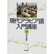 現代アラビア語入門講座〈下〉 [単行本]