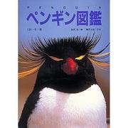 ペンギン図鑑 [図鑑]