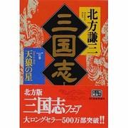 三国志 1の巻(ハルキ文庫 き 3-1 時代小説文庫) [文庫]