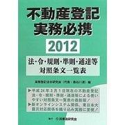 不動産登記実務必携―法・令・規則・準則・通達等対照条文一覧表〈2012〉 [単行本]