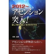 2012-アセンション突入!―新しい時代の新しい生き方のすすめ [単行本]