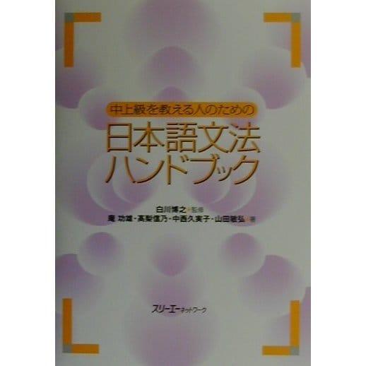 中上級を教える人のための日本語文法ハンドブック [単行本]