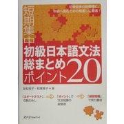 短期集中初級日本語文法総まとめ ポイント20 [単行本]