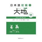 日本語初級〈1〉大地―メインテキスト [単行本]