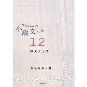 小論文への12のステップ―中級日本語学習者対象 [単行本]