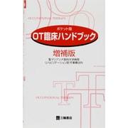 OT臨床ハンドブック ポケット版 増補版 [単行本]