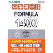 中学英単語フォーミュラ1400(東進ブックス FORMULAシリーズ) [全集叢書]
