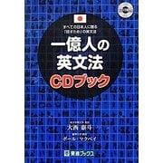一億人の英文法CDブック―すべての日本人に贈る「話すため」の英文法 [単行本]