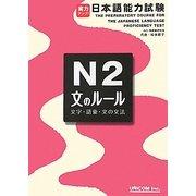 実力アップ!日本語能力試験N2「文のルール」(文字・語彙・文法) [単行本]