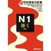 実力アップ!日本語能力試験N1 「聞く」(聴解) [単行本]