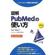 図解 PubMedの使い方―インターネットで医学文献を探す 第5版 [単行本]