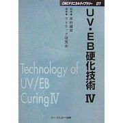 UV・EB硬化技術〈4〉 普及版 (CMCテクニカルライブラリー) [単行本]