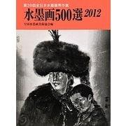 水墨画500選〈2012〉第39回全日本水墨画秀作展 [単行本]