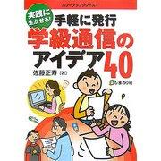 手軽に発行 学級通信のアイデア40―実践に生かせる!(パワーアップシリーズ〈5〉) [単行本]