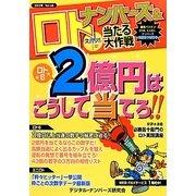 ナンバーズ&ロト ズバリ!!当たる大作戦〈Vol.68〉 [単行本]