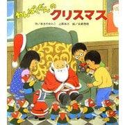 わんぱくだんのクリスマス [絵本]