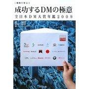 事例で学ぶ成功するDMの極意―全日本DM大賞年鑑〈2009〉 [単行本]