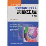カラー図解症状の基礎からわかる病態生理 第2版 [単行本]