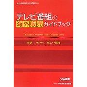 テレビ番組の海外販売ガイドブック―現状、ノウハウ、新しい展開 [単行本]