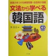 文法から学べる韓国語 [単行本]
