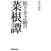 松下幸之助の菜根譚 [単行本]