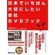 日本でいちばん大切にしたい会社DVDブック [単行本]