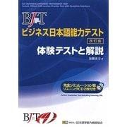 BJTビジネス日本語能力テスト 体験テストと解説 改訂版 [単行本]
