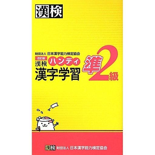 漢検準2級ハンディ漢字学習 改訂版 [単行本]