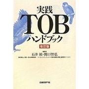 実践TOBハンドブック 改訂版 [単行本]