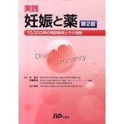 実践妊娠と薬 第2版-10、000例の相談事例とその情報 [単行本]