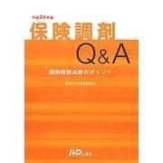 保険調剤Q&A―調剤報酬点数のポイント〈平成24年版〉 [単行本]