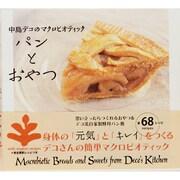 中島デコのマクロビオティックパンとおやつ [単行本]