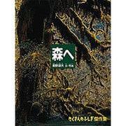 森へ(たくさんのふしぎ傑作集) [絵本]