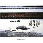 京都・禅寺の名庭(SUIKO BOOKS) [単行本]