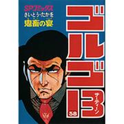 ゴルゴ13 38(SPコミックス) [コミック]