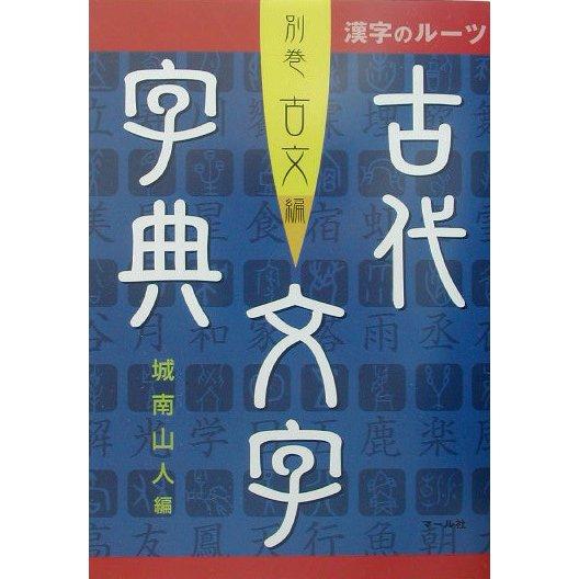 漢字のルーツ古代文字字典―別巻古文編 [単行本]