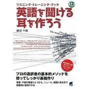 英語を聞ける耳を作ろう―リスニング・トレーニング・ブック [単行本]