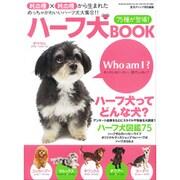 ハーフ犬BOOK-純血種×純血種から生まれたわんこたち(GEIBUN MOOKS 781) [ムックその他]