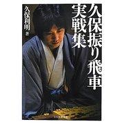 久保振り飛車実戦集 [単行本]