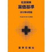 社会保険 薬価基準〈2012年4月版〉 [単行本]
