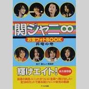 関ジャニ∞ お宝フォトBOOK 昇竜の巻 [単行本]