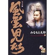 風雲児たち 3 ワイド版(SPコミックス) [コミック]